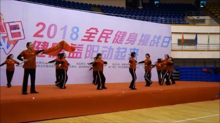 2018全民健身运动益阳动起来[中心医院舞蹈队]