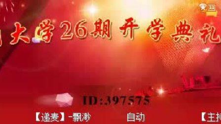 中华诗词大学26期开学典礼盛大晚会