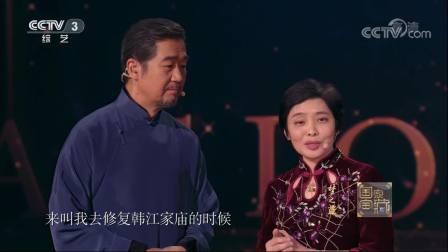 林玉裳讲述与神龛的故事,荣获联合国大奖 国家宝藏 20181216