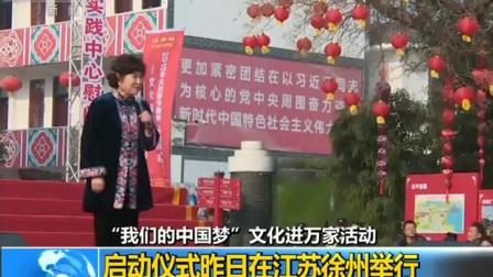 """""""我们的中国梦""""文化进万家活动 启动仪式昨日在江苏徐州举行"""