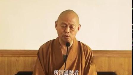 净慧法师-六祖坛经无相颂01