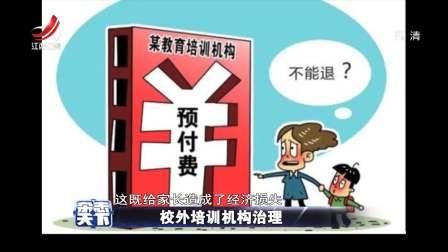 杂志天下 2018 北京西城区展开校外培训机构专项治理行动