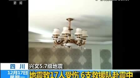 四川:兴文5.7级地震 地震致17人受伤 6支救援队赴震中