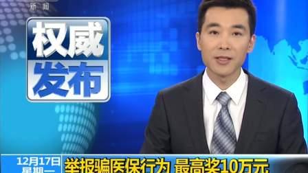 权威发布·举报骗医保行为 最高奖10万元