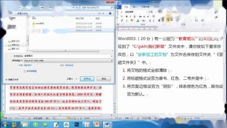 教师计算机考试培训(哈萨克语2023)Word003