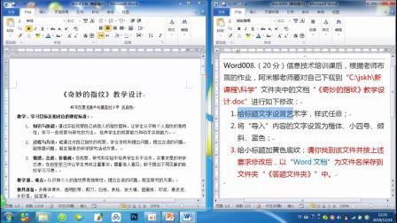 教师计算机考试培训(哈萨克语2023)Word008
