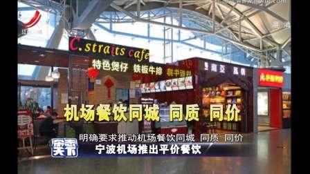 """杂志天下 2018 宁波机场推出平价餐饮 商业升级""""同城同价"""""""