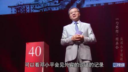 张维为演讲:改革开放40年,让中国经得起任何人的比较-国语流畅