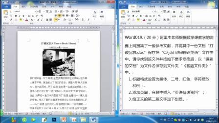 教师计算机考试培训(哈萨克语2023)Word019
