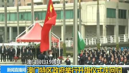 澳门回归19周年 澳门特区举行升旗仪式庆回归