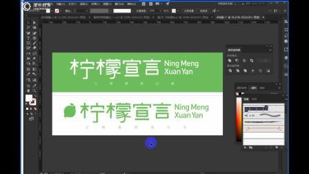 平面设计基础教程-AI软件+设计思维+字体技巧+字体设计入门(丽奇老师)