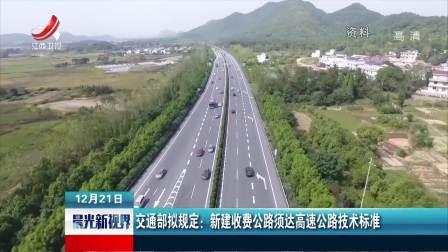 晨光新视界 2018 交通部拟规定:新建收费公路须达高速公路技术标准