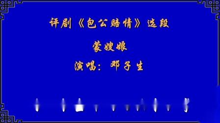 31 评剧《包公赔情》选段 蒙嫂娘 (魏派唱段)