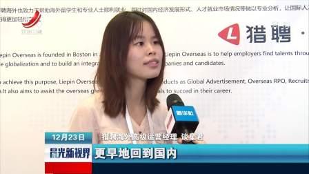 晨光新视界 2018 中国海外人才交流大会首设香港分会场,服务粤港澳大湾区建设