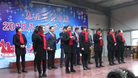 2018泰兴基督教安息日庆圣诞(上)