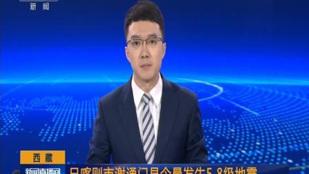 日喀则市谢通门县今晨发生5.8级地震