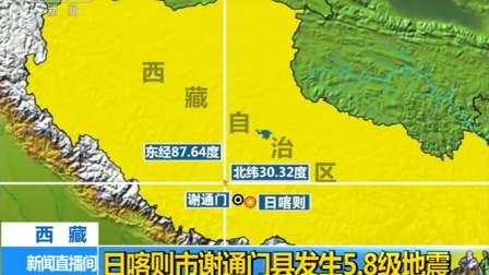 :日喀则市谢通门县发生5.8级地震