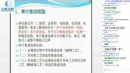【2017】品目8542集成电路解读专项网络培训课程.mp4_标清