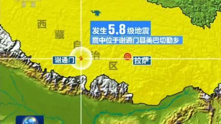 联播快讯:日喀则市谢通门县发生5.8级地震