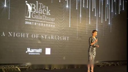 Black Tie Gala Dinner 2018 万豪 姚基金慈善晚宴 ~姚明 叶莉 黄敏德  双语