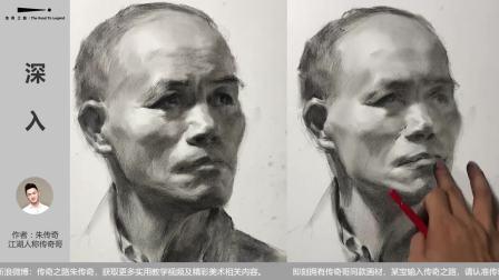 第三〇〇集 男老年素描头像示范视频常速版