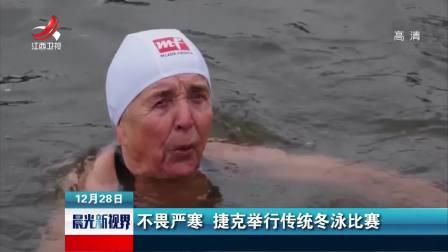 不畏严寒 捷克举行传统冬泳比赛