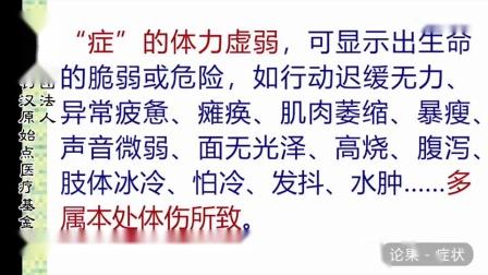 论果(一)--2018.8台北提升讲座-_高清