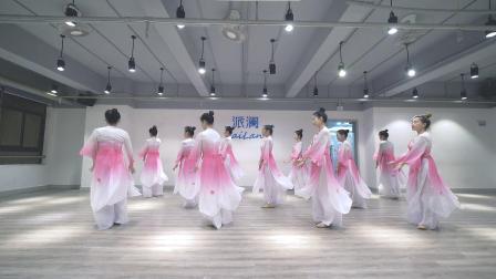 派澜舞蹈|唯美浪漫的古典舞蹈《繁花》