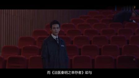 法医秦明2:残暴案拼凑一具完美女尸,张若昀李现无缘联手