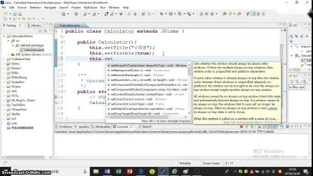 Java实现简易计算器-界面设计一
