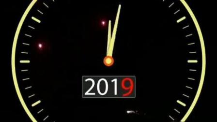 再见2018 你好2019