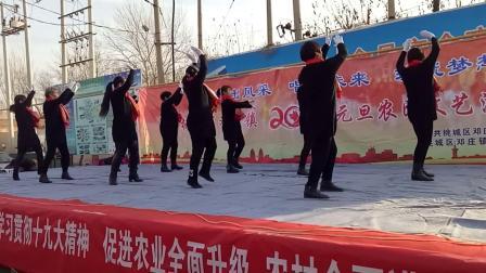 河北省衡水市桃城区邓庄乡梁家庄村快乐舞队《美美哒》