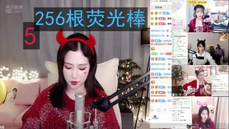 1819549196Cake徐蛋糕2018年12月25日220604-004151直播录像回放