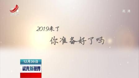 再见2018!你好2019!