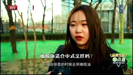 特别关注-北京 2018 橄榄油能用于中式烹饪吗?