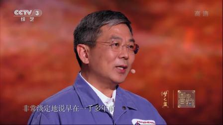 海油兄弟李中罗鸣惊喜上线,讲述中国先进钻井史 国家宝藏 20181230