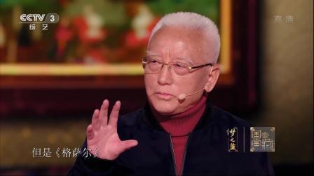 白发老人降边嘉措讲述格萨尔故事,藏族青年蒲巴甲哼唱独特劳动歌 国家宝藏 20181230