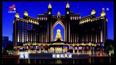 权健陷风波 《百亿保健帝国权健和它阴影下的中国家庭》刷屏朋友圈