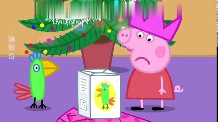 佩奇发现自己的圣诞礼物,被圣诞老人遗忘了,难过时圣诞老人来了