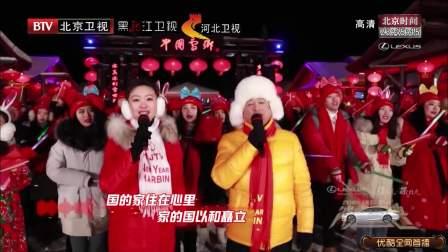 王洪波张妍携手亮相,献唱《国家》礼赞祖国母亲 北京卫视环球跨年冰雪盛典 20181231