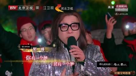 群星共登八达岭长城,唱响祖国母亲赞歌 北京卫视环球跨年冰雪盛典 20181231