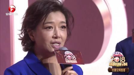冻龄女神江珊走上红毯,感慨与中国电视一同成长 2018国剧盛典红毯 20190101