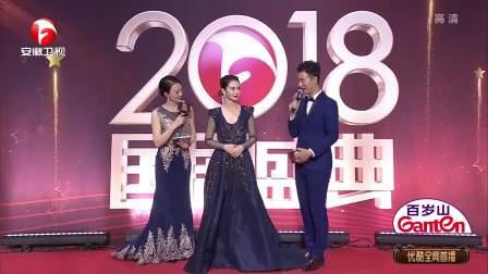 """戚薇自称""""回家了"""",期盼着与老友们见面 2018国剧盛典红毯 20190101"""