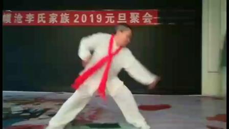 李俊德六合拳2019元旦李氏族人聚会表演