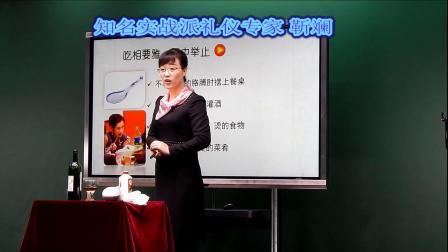 商务用餐礼仪 企业商务礼仪培训  客户用餐礼仪讲座