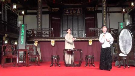 2018三山雅集上海沪剧院沪剧折子戏市民专场