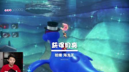 超级马里奥奥德赛5,美人鱼和海龙王!_鲤鱼Ace解说
