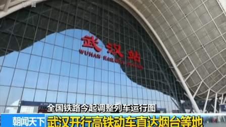 全国铁路今起调整列车运行图 武汉开行高铁动车直达烟台等地