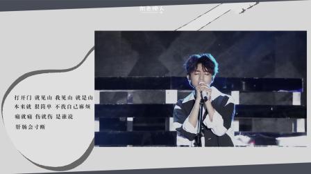【王俊凯】一个字惊艳一首歌是怎样的体验?