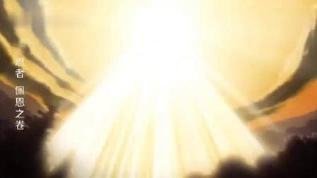 我在佩恩的地爆天星威力吊炸天, 把九尾模式下的鸣人兜给封印住了!截了一段小视频